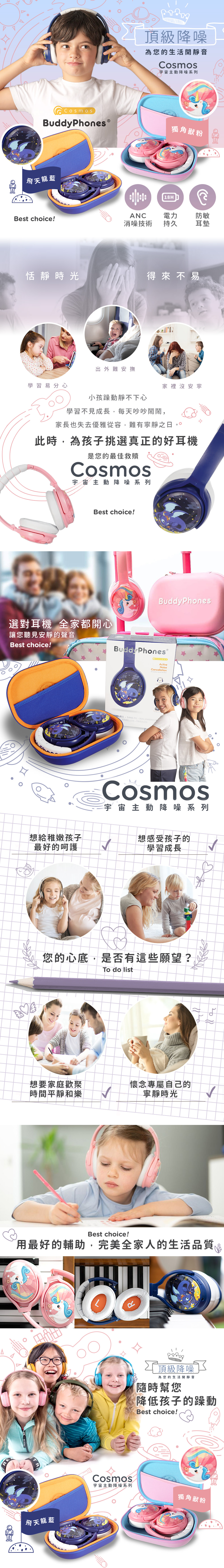 Cosmos系列_LP01.jpg