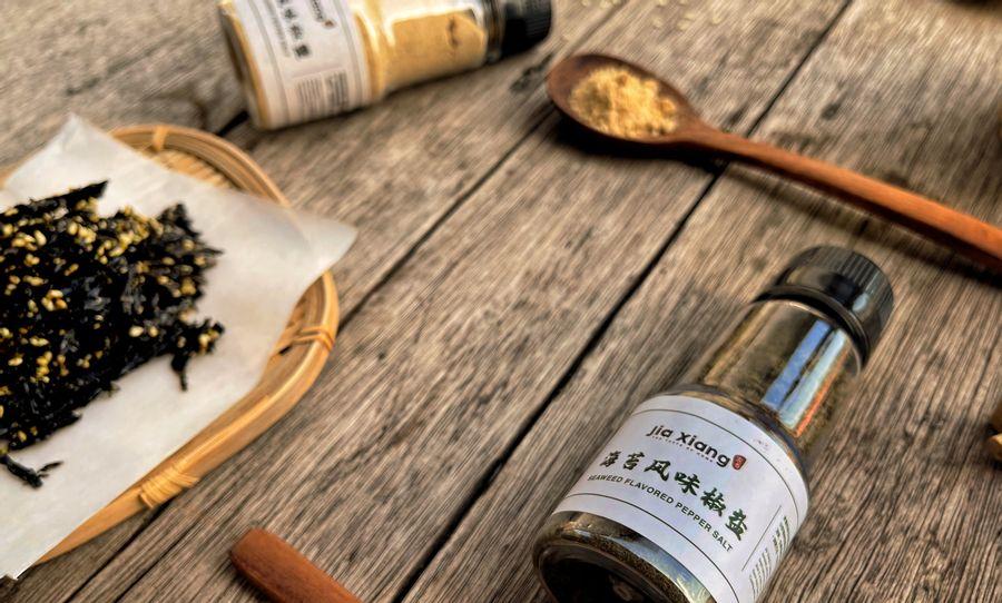 Jia Xiang 家香 | 风味椒盐系列