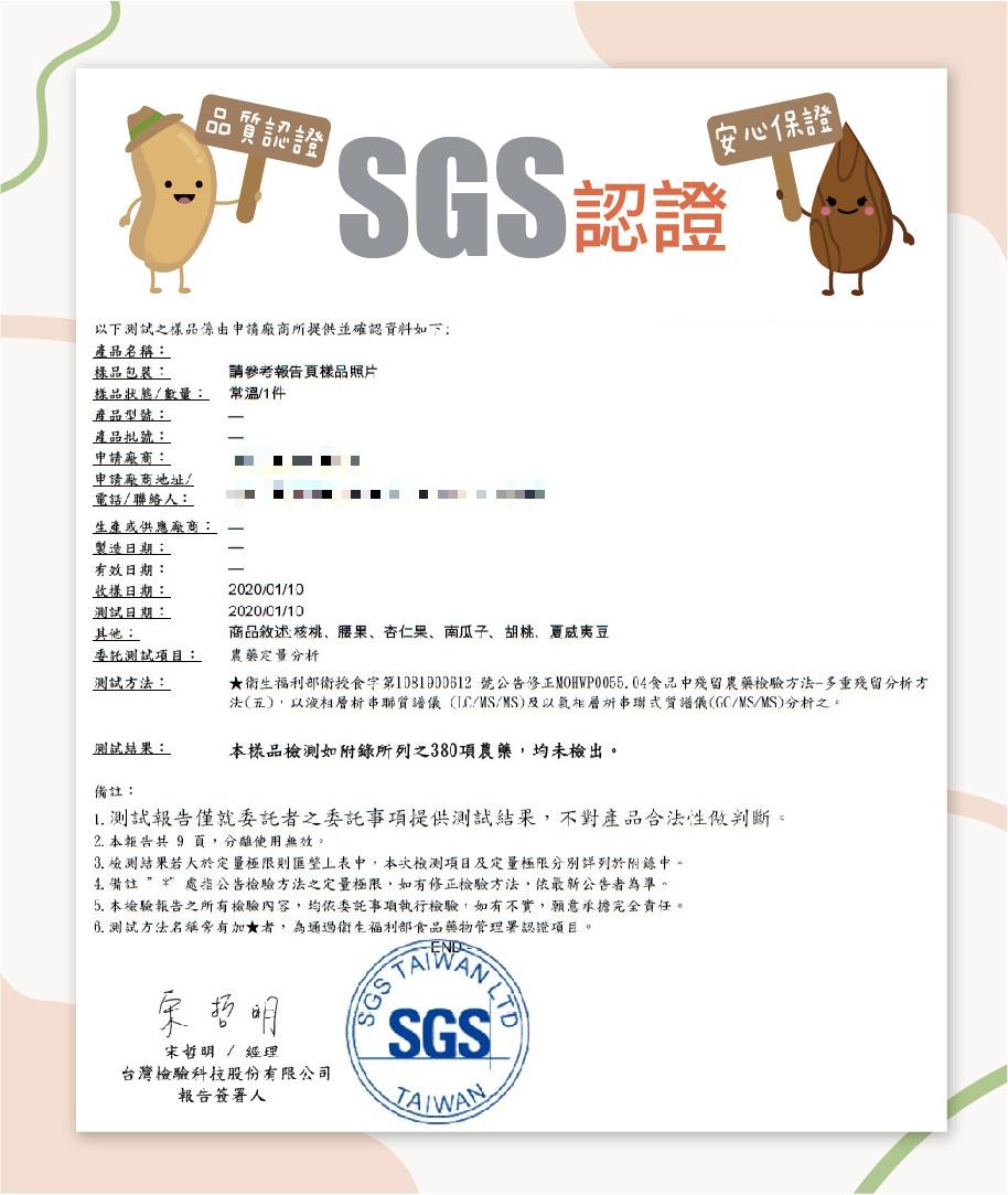 堅果產品檢驗SGS認證