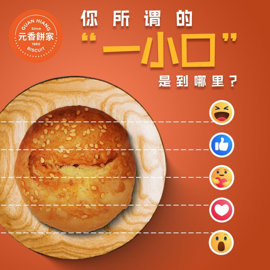 guanhiang-biscuit-1.jpg