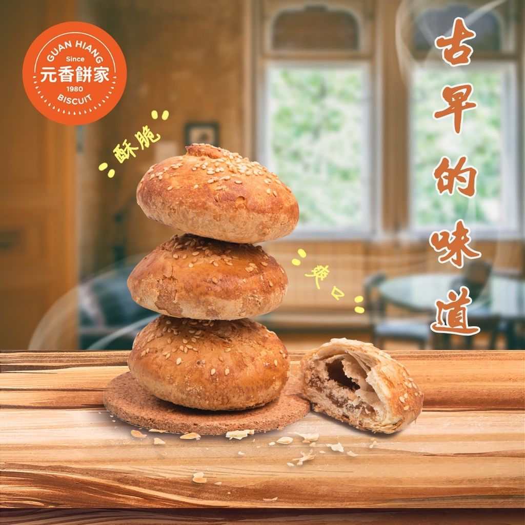 guanhiang-biscuit-2.jpg