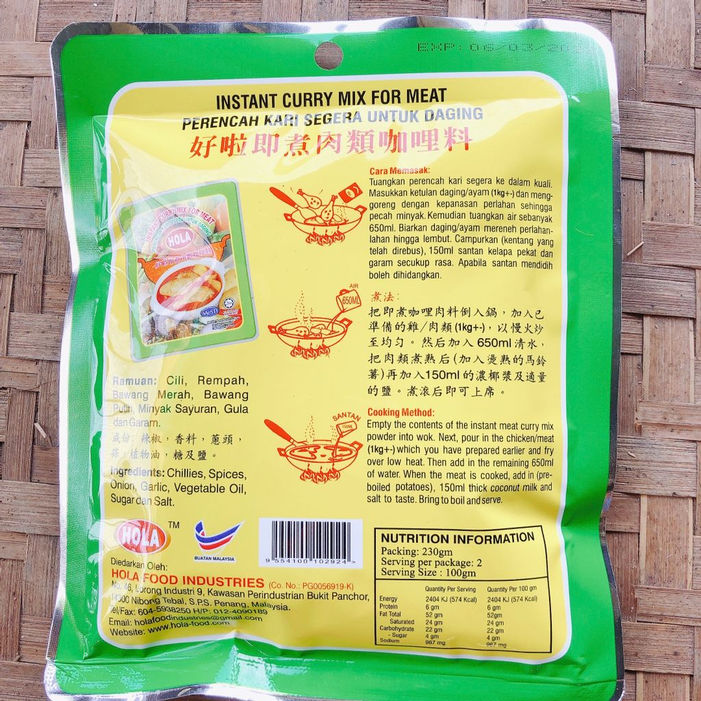 instant-curry-mix-for-meat-01.JPG