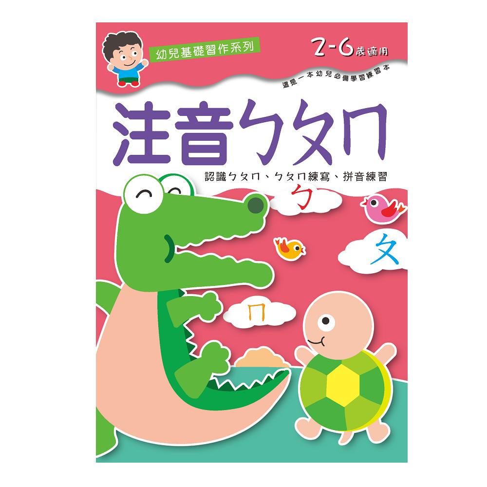 幼兒基礎習作系列-注音ㄅㄆㄇ官網1000.png