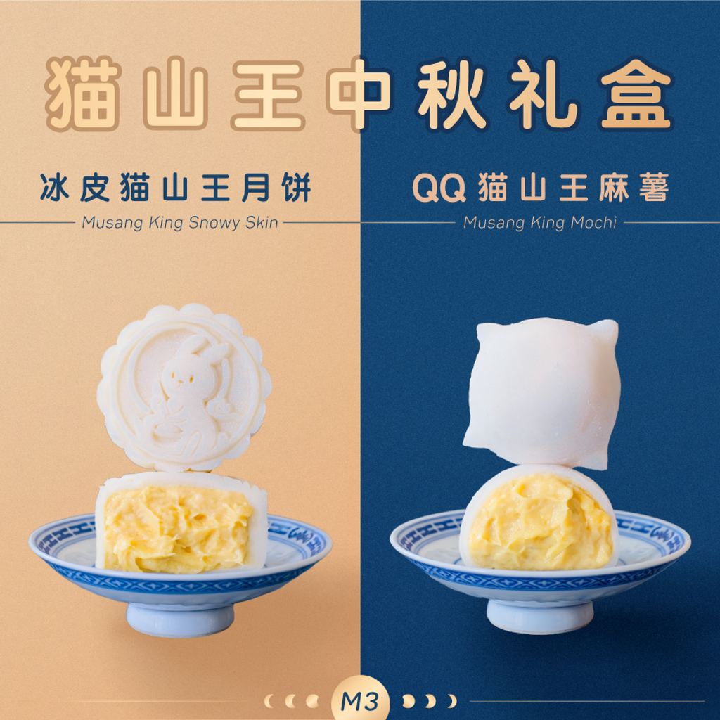 Sweet_celsius_Durian_Mooncake-KL-delivery_1.png
