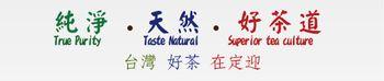 頂級台灣高山茶,台灣好茶在定迎 | 定迎頂級茶葉禮盒