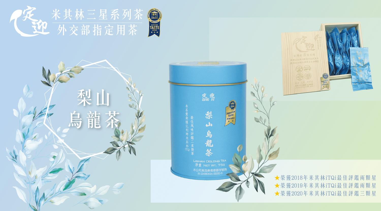 頂級台灣高山茶,台灣好茶在定迎 | 定迎頂級茶葉禮盒 |