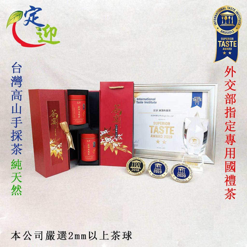 凍頂茶宴禮盒1000X1000.jpg