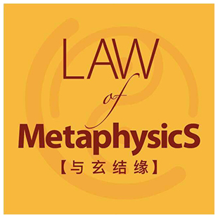 law of metaphysics_310.jpg