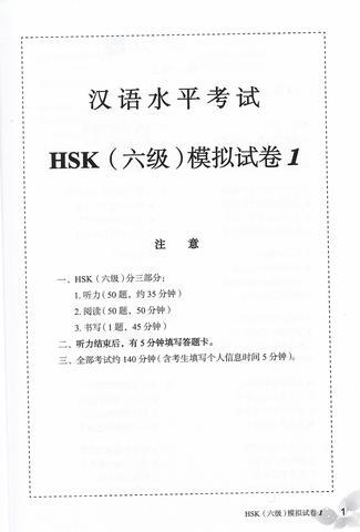 hsk6-1.jpg
