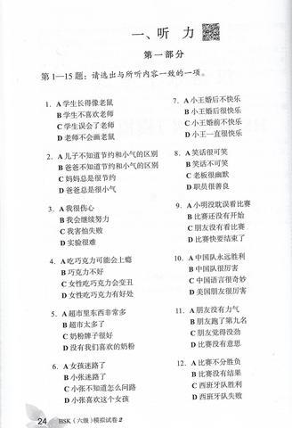 hsk6-2.jpg