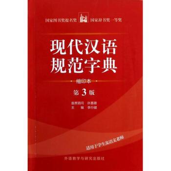 现代汉语规范字典  缩印版.jpg