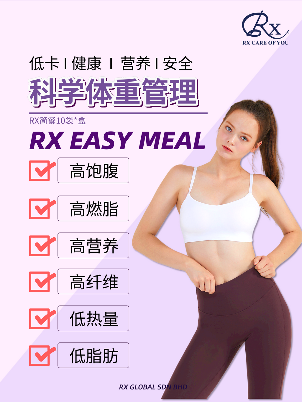 rx-easymeal1.png