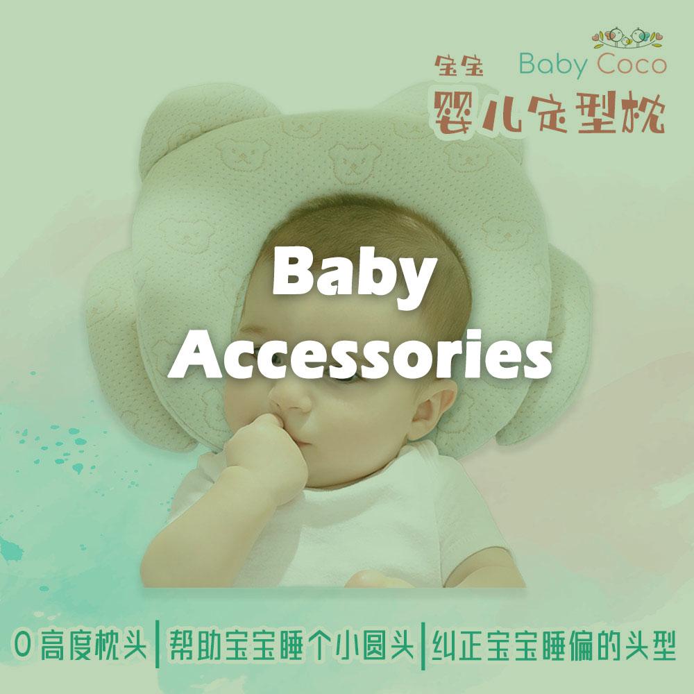 baby accessories.jpg