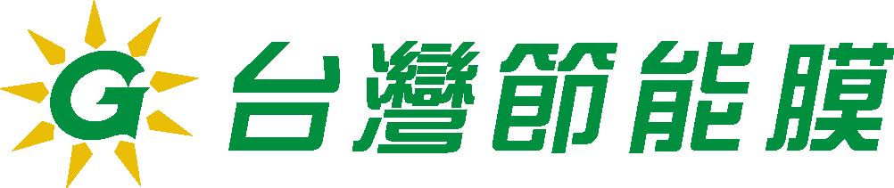 隔熱專家|台灣節能膜