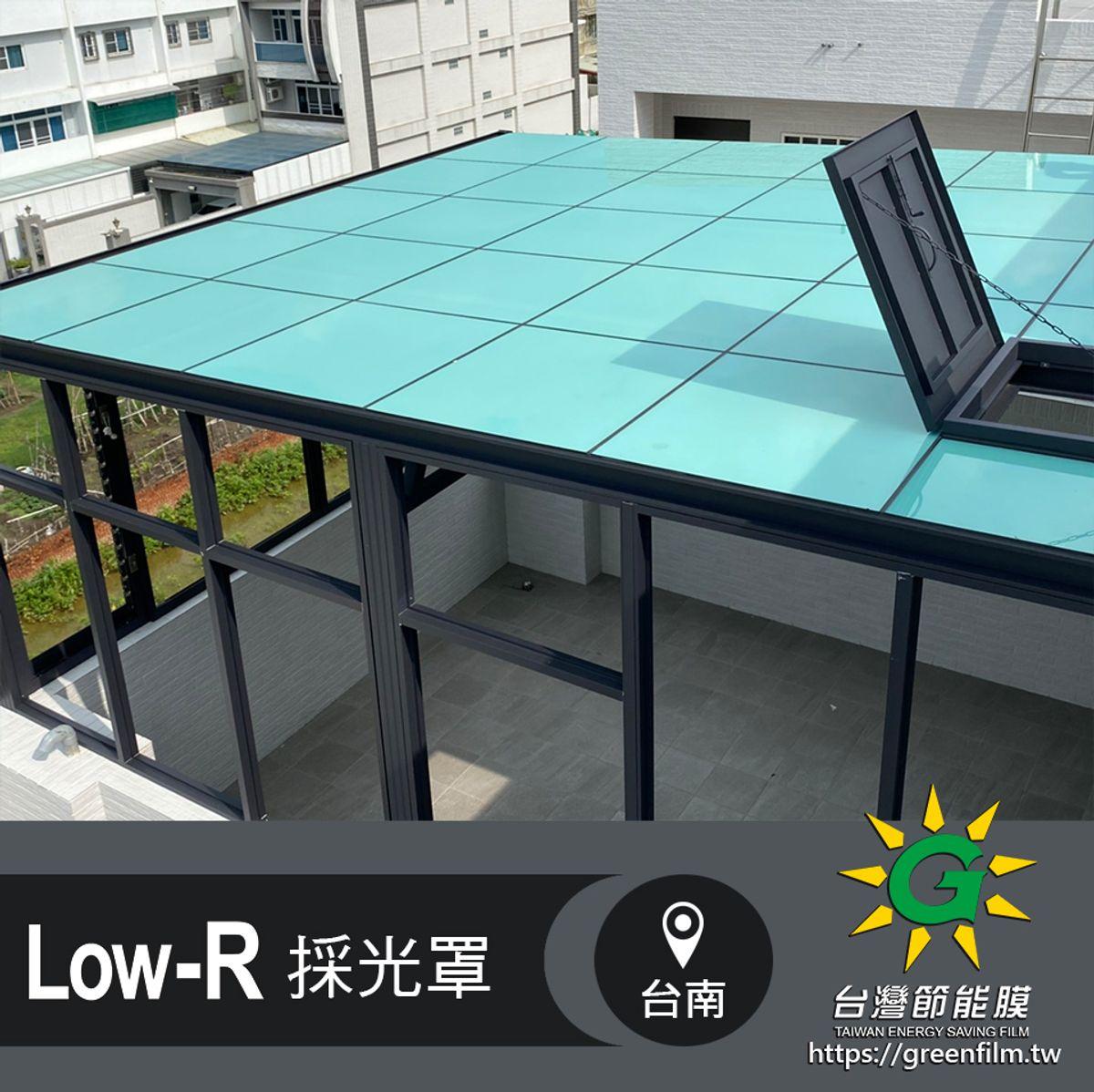 """如同太陽能板綠能環保的""""Low R採光罩"""""""