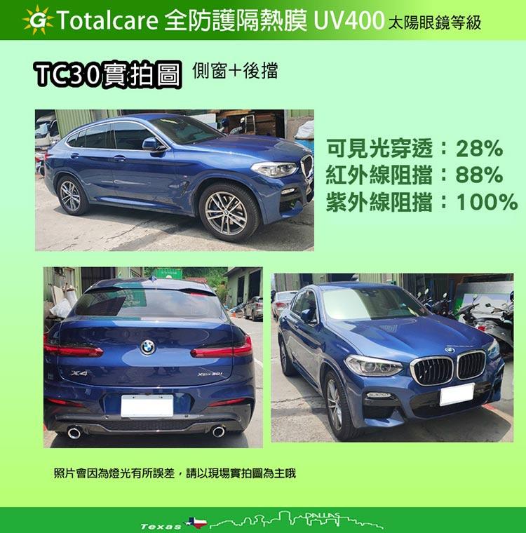 汽車貼膜案例TC30-1.jpg