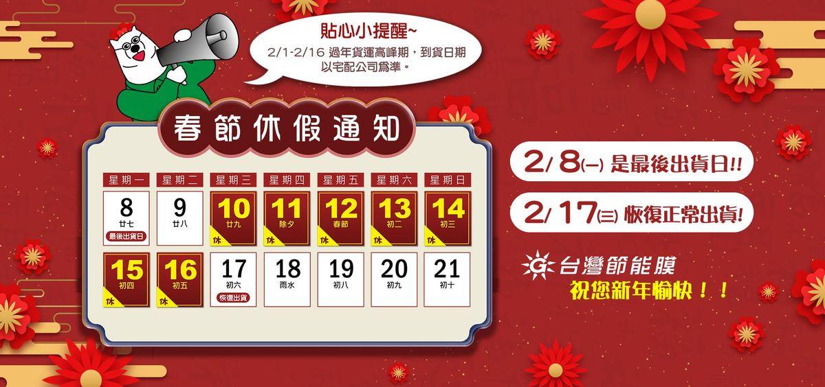 要過年了!台灣節能膜春節休假也能享買優惠喔!