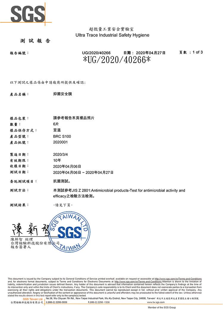 抑菌安全膜BRC-S100(金黃色葡萄球菌)_中文(1).jpg