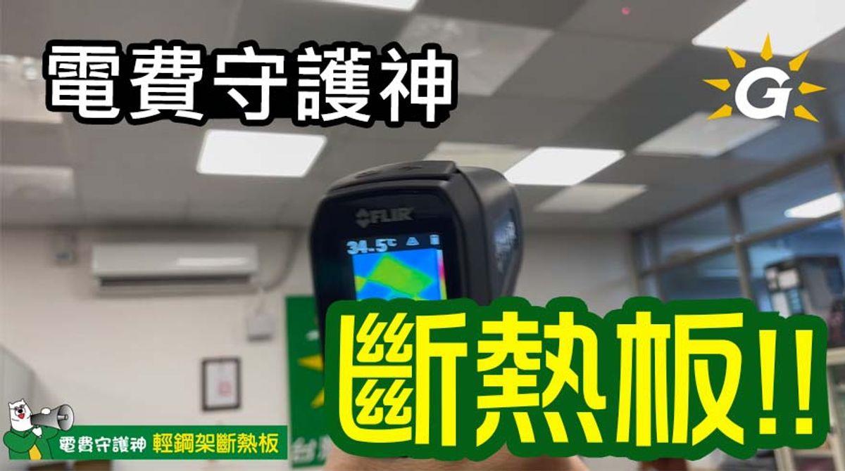 【台灣節能膜】電費守護神-斷熱板.只要安裝馬上隔熱!!