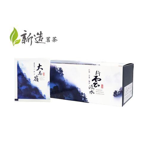 大禹嶺高冷茶盒+茶包1-1+LOGO.jpg