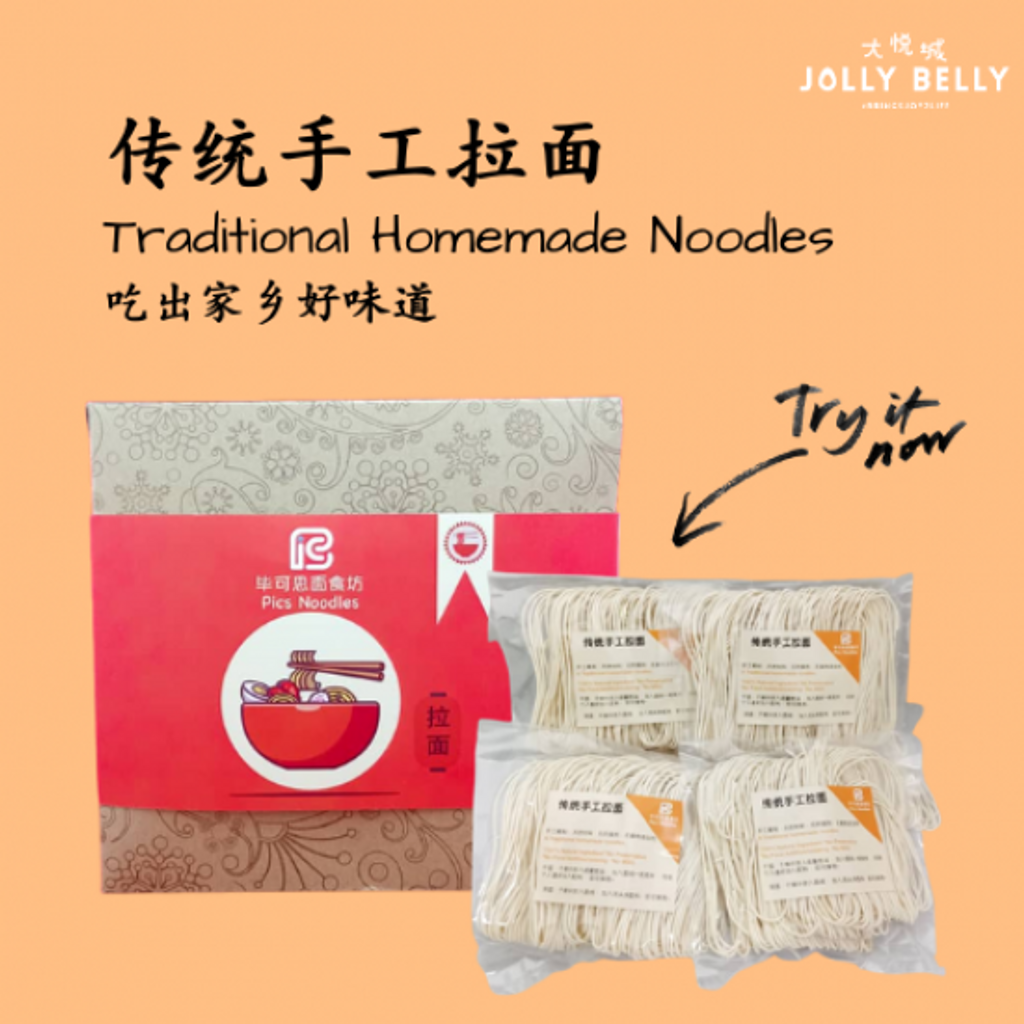 Traditional Homemade Noodles-550x550.png