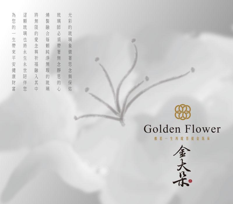 GoldenFlower 金大朵紀念飾品 | 了解更多