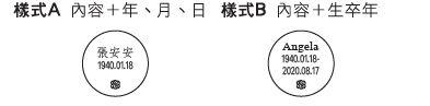 圓形刻字圖示.JPG