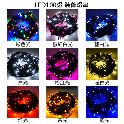 led100-9lightcolor-composition-1-400-1.jpg