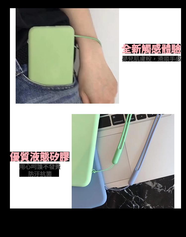 液態矽膠 手機掛繩 手繩