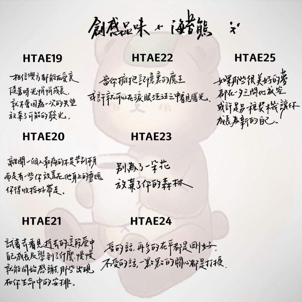 海苔熊書寫字上架圖25句03.jpg