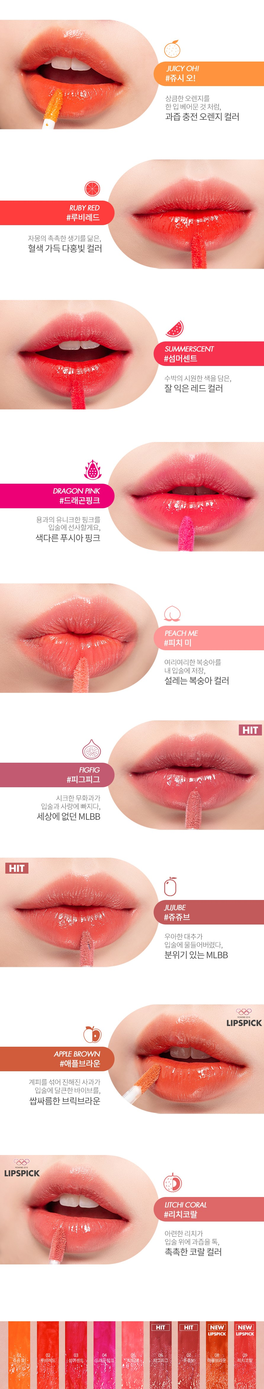 JuzBeauty_JuzBeautyMalaysia_Authentic_Kbeauty_Romand_Juicy_Lasting_Tint_2.jpg