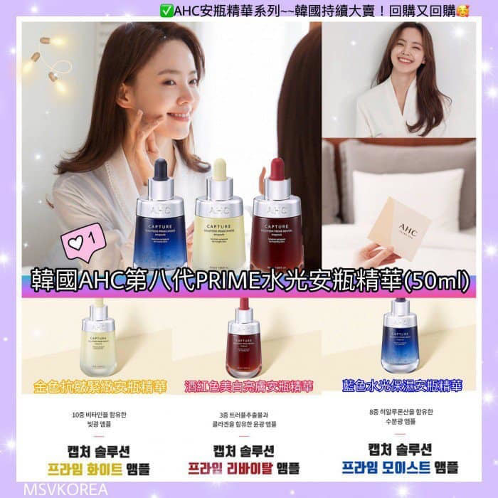 JuzBeauty_JuzBeautyMalaysia_Authentic_Kbeauty_AHC_Capture_Solution_Prime_Moist_Revital_White_Ampoule_5.jpg