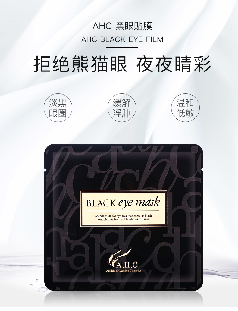 JuzBeauty_JuzBeautyMalaysia_Authentic_Kbeauty_AHC_Black_Eye_Mask_2.jpg