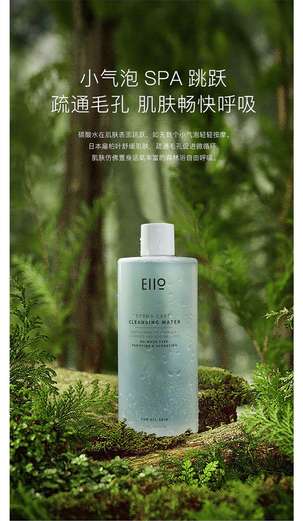 JuzBeauty_JuzBeautyMalaysia_JuzPretty_Authentic_Kbeauty_Jbeauty_EIIO_Derma-Care_Cleansing_Water_ (8).jpg