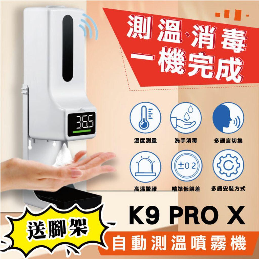 K9-pro-X-官網用.jpg