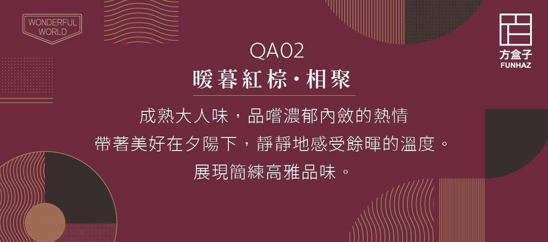 QA02-暖暮紅棕・相聚.jpg