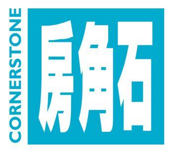 房角石书坊  Cornerstone Book Centre
