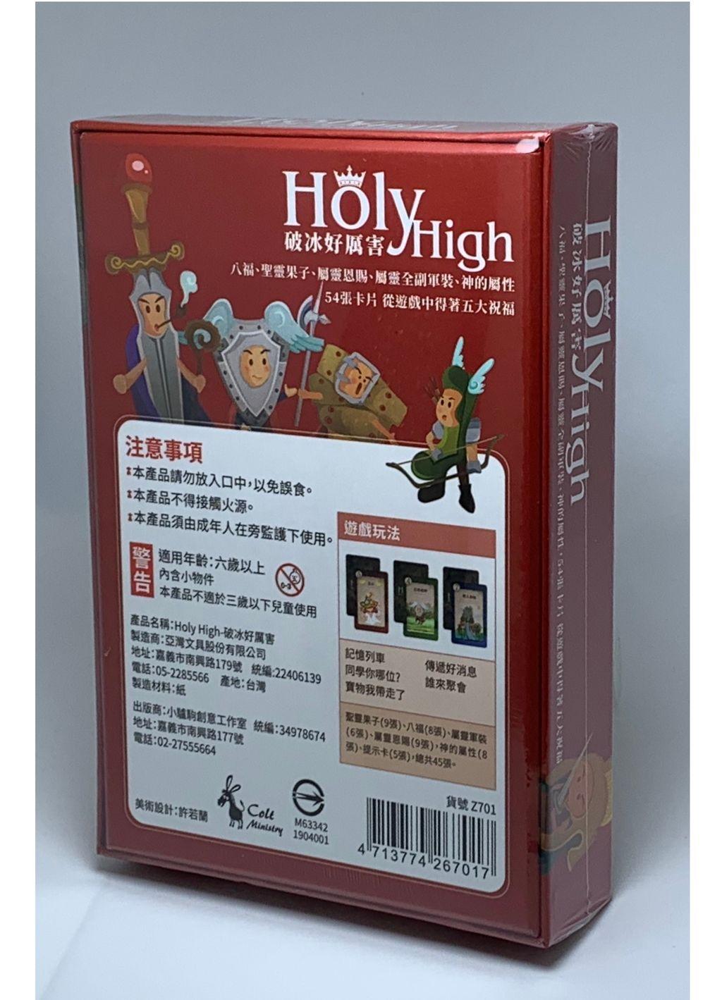 holy high 2.jpg
