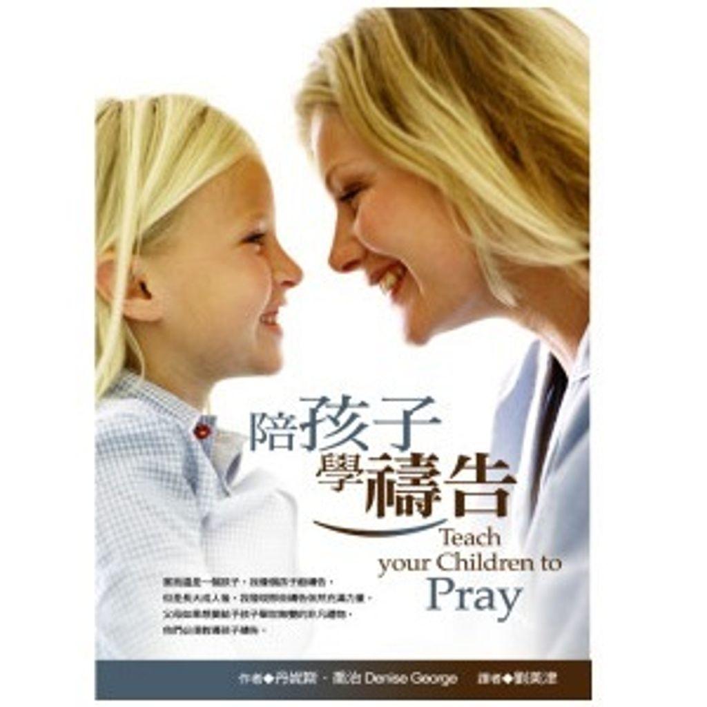 陪孩子學禱告.jpg