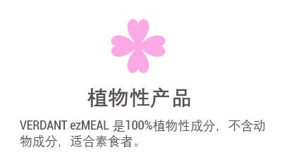 PURE-PLANT-EZMEAL-SMALL-CHI.jpg