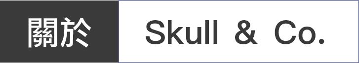 關於skullnco
