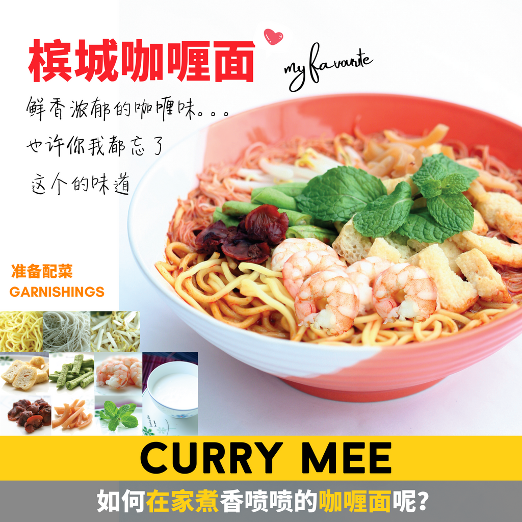 Curry Mee.png