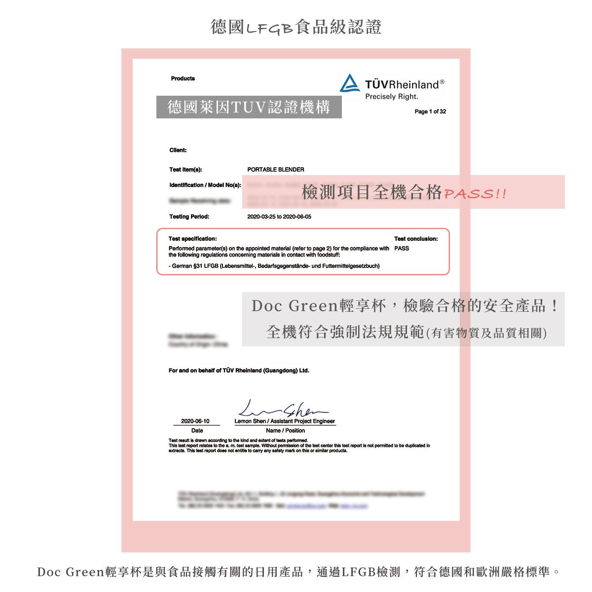 D_LFGB認證.jpg