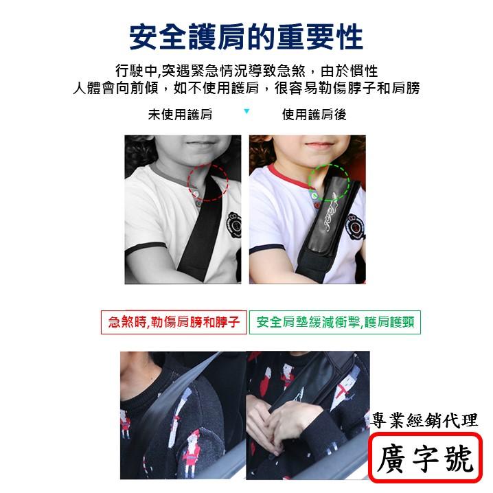 安全護肩的重要性
