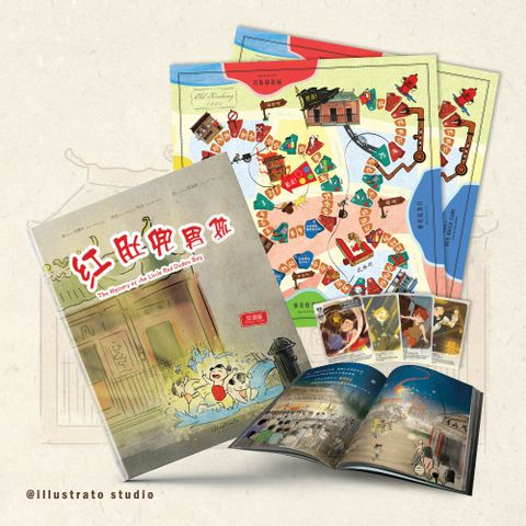 RDD-set - IKA Picture Story House.jpg