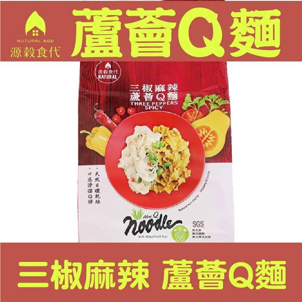 三椒麻辣蘆薈Q麵-12.jpg