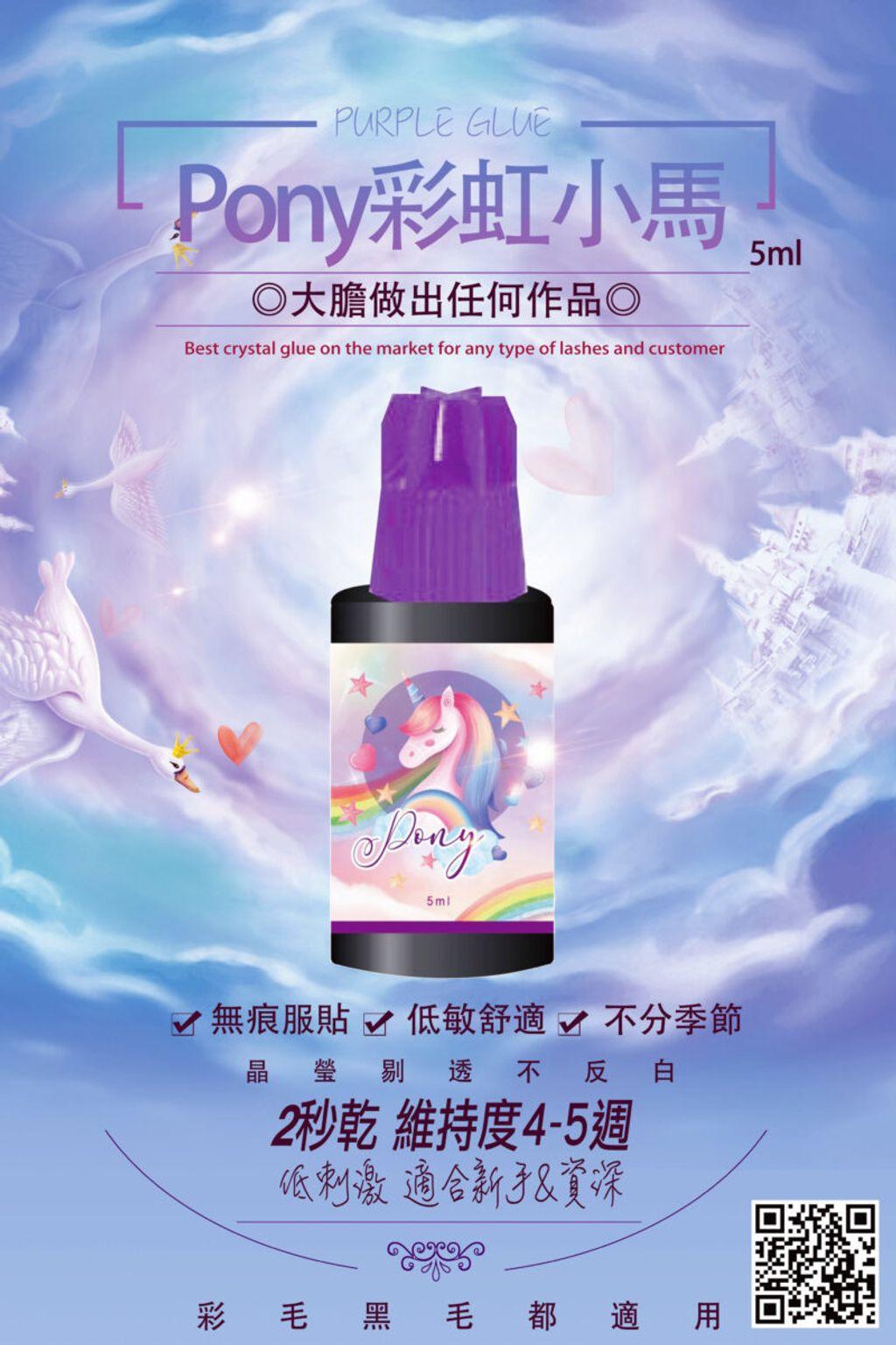 彩虹小馬.jpg