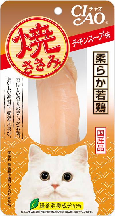 CIY06 Grilled Chicken Fillet - Chicken Soup Flavor.png