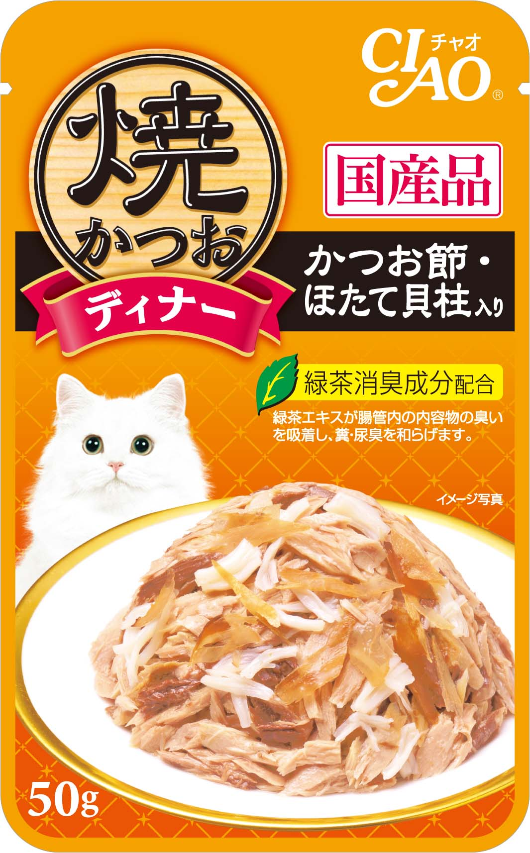 CIP231 Grilled Tuna Flakes with Scallop and _ Sliced Bonito in Jelly.jpg