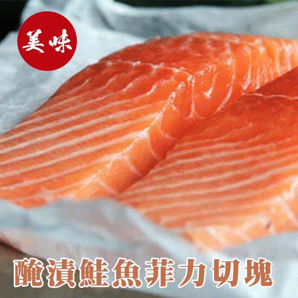 醃漬鮭魚菲力切塊.jpg